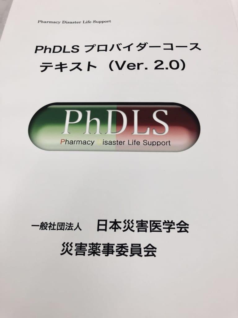 PhDLS
