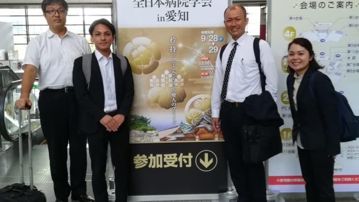 第61回全日本病院学会in愛知