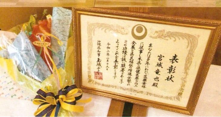 宮城部長、沖縄県から表彰される!!