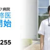 初期研修医 三次募集