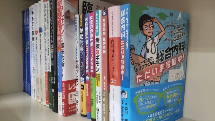 研修医・医学生向け推薦図書の本棚が出来上がりました