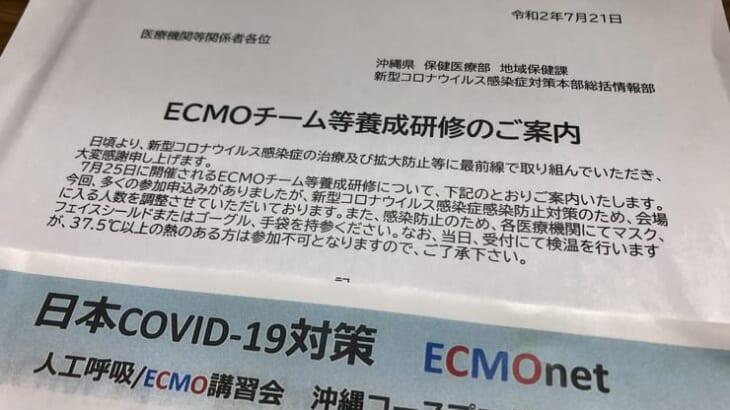 人工呼吸/ECMO講習会