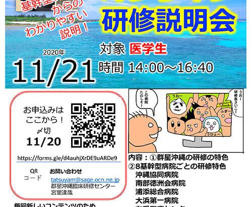第3回群星沖縄オンライン研修説明会
