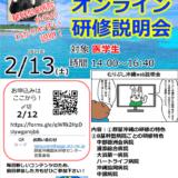 第4回群星沖縄オンライン研修説明会