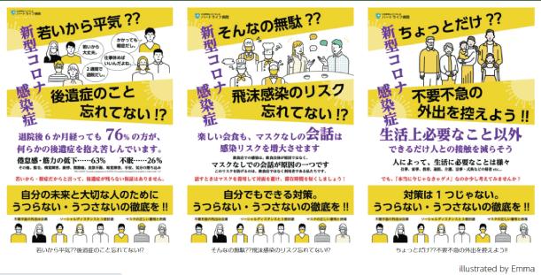 新型コロナウイルス 感染予防啓発ポスター