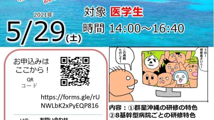 群星沖縄オンライン研修説明会