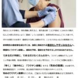攻めのワクチン与那原モデル