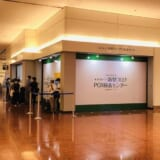 羽田空港PCRセンター